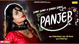 Panjeb – Pardeep Haryanvi – Sonika Singh