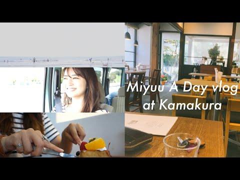 【VLOG】鎌倉でのゆったりな一日。