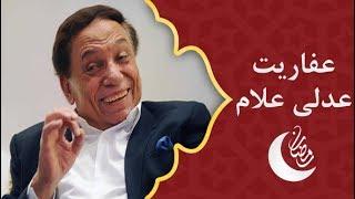عفاريت عدلي علام الحلقة 16 -