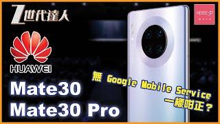 華為 Huawei 全新 Mate30 / Mate30 Pro - 無 Google Mobile Service 一樣咁正? GMS P30