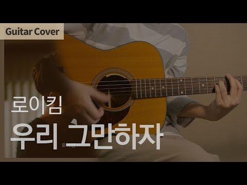 우리 그만하자 The Hardest Part - 로이킴 Roy Kim | Guitar Cover Tab Chord Tutorial, 기타 커버 연주 코드 타브 악보