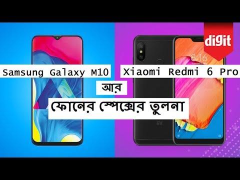 """Samsung Galaxy M10 vs Xiaomi Redmi 6 Pro (Bangla)"""