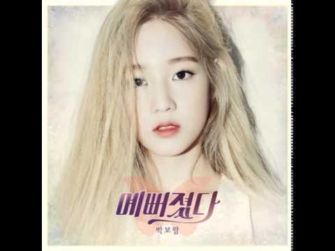 박보람 feat 지코 (블락비) – 예뻐졌다