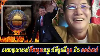Khan sovan - ទាយនយោបាយកឹមសុខាបន្ទាប់ចេញពីគុក, Khmer news today, Cambodia hot news, Breaking