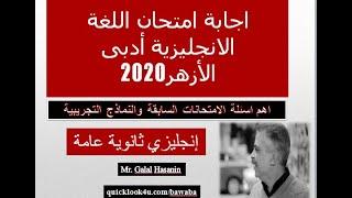 اجابة امتحان الانجليزى الثانوية الازهرية 2020