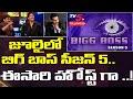 Bigg Boss Season 5 Telugu : Bigg Boss 5 Telugu to Start in July | Bigg Boss 5 Host .?| TV5 Tollywood