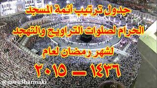 جدول ترتيب أئمة المسجد الحرام رمضان لعام 1436-2015 جدول تراويح الحرم 1436 جدول القيام ...