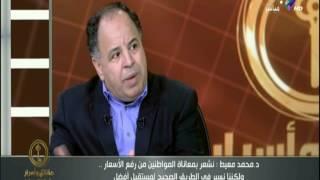 مصطفي بكري : الشعب المصري له طاقة و الاعباء اصبحت كبيرة ...