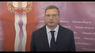 Александр Бурков накануне общероссийского голосования по поправкам в Конституцию РФ обратился к жителям региона