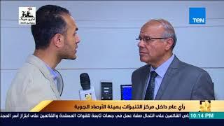 رأي عام - رئيس هيئة الأرصاد الجوية يطمأن الشعب المصري على حالة الطقس ...