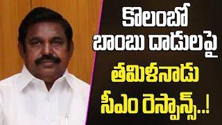Tamil Nadu CM Palaniswami Responded Sri Lanka Blast || Live Updates || BharatToday
