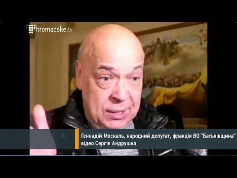 Геннадій Москаль з Верховної Ради