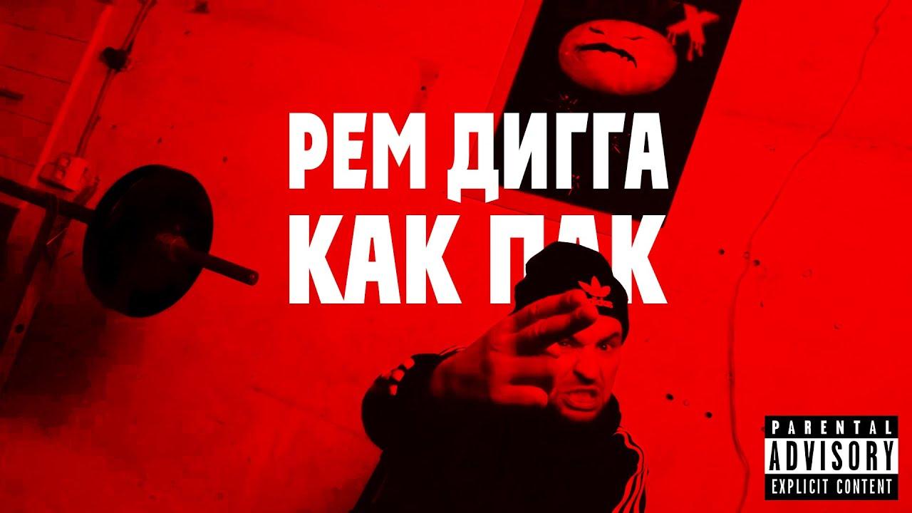 Рем Дигга - Как Пак