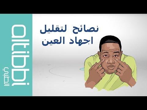 Altibbi.com - نصائح لتقليل الاجهاد على العين