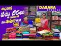 Latest PATTU SAREE Collection తక్కువ ధరల్లో పట్టు చీరలు Hyderabad Madina Market Wholesale Sarees