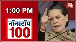 Nonstop 100 | Sonia Gandhi Slams Modi Govt; Says NDA Does 'Maximum Marketing But Minimum Delivery'