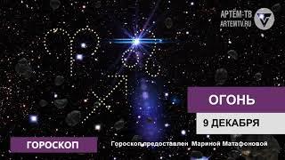 Гороскоп на 9 декабря 2019 г.