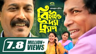 Behind The Trap | Drama Serial | All Episodes | Mosharraf Karim | Sumaiya Shimu | Faruk Ahmed