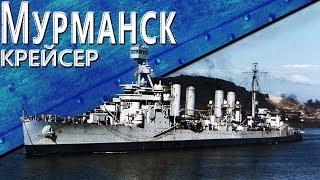 Только История: Мурманск / USS Milwaukee (CL-5) (Remastered)