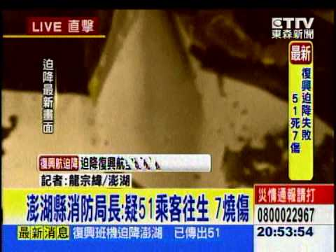 Thumbnail for BREAKING: TransAsia plane crashes in Penghu Islands, 51 dead