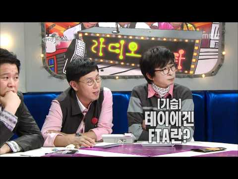 The Radio Star, Jeong Jun-ha(2), #17, 정준하, 김원준, 테이(2) 20081203