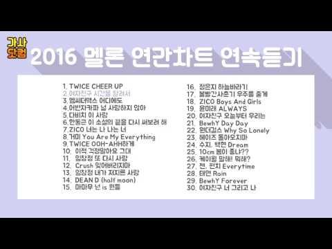 2016멜론연간차트연속듣기 (1위-30위)