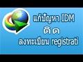 แก้ปัญหา IDM ติด ลงทะเบียน registration 2017 ทุกเวอร์ชัน HD