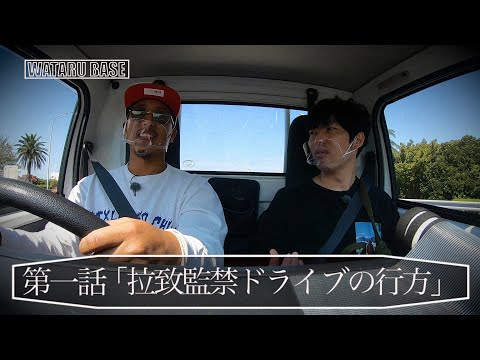 WATARU BASE 1話「拉致監禁ドライブの行方」