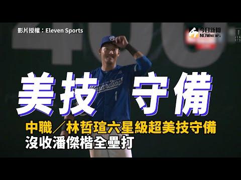 中職/林哲瑄六星級超美技守備 沒收潘傑楷全壘打