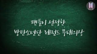 [방탄소년단/BTS]아미가 선정한 방탄소년단 레전드 무대의상 TOP5