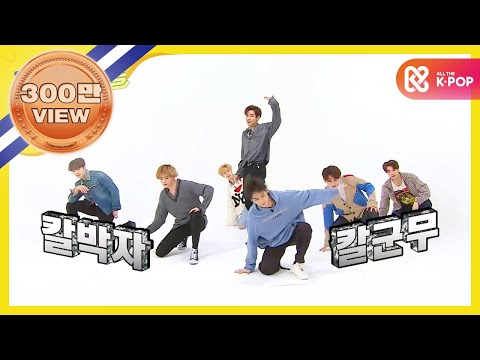 (Weekly Idol EP.346) Open first time! GOT7's NEW SONG 'LOOK' 2x faster