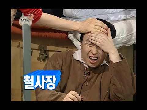 Infinite Challenge, Brothers and Sisters #05, 육남매 20090314