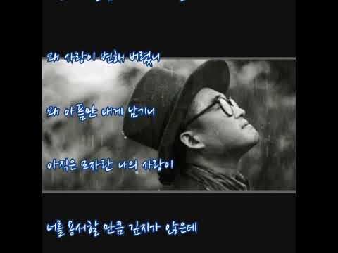 김건모  ➿  아파    (가사)