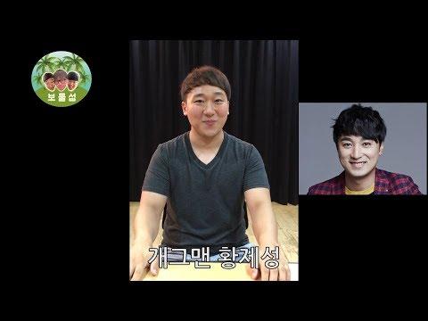 흔한 방송연예과 학생들의 성대모사 실력!! ㅋㅋㅋㅋㅋㅋㅋㅋㅋㅋㅋ(2부)
