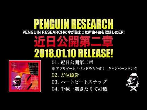 PENGUIN RESEARCH EP「近日公開第二章」全曲ダイジェスト