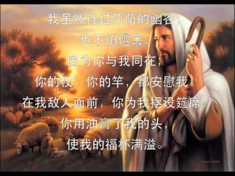 耶和华是爱 (诗篇二十三篇) Lord is Love (Psalms 23)