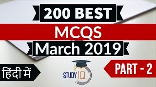 Best 200 MARCH 2019 Current Affairs in Hindi Part 2 - Finest MCQ for all exams by Study IQ
