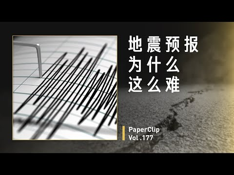 Vol.177 地震预报为什么这么难?