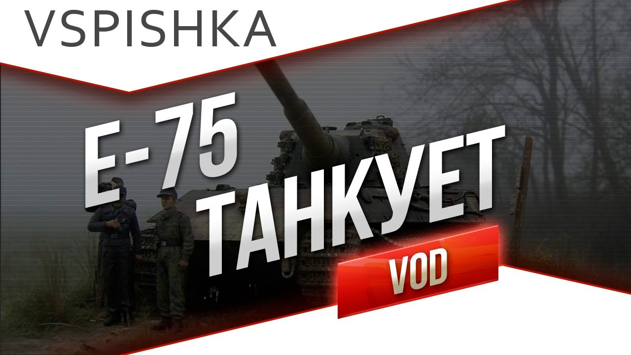 VOD по World of Tanks / Vspishka E-75