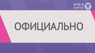 Официально от 10.01.2020