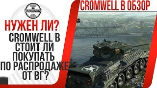 Cromwell b СТОИТ ЛИ ПОКУПАТЬ ПО РАСПРОДАЖЕ ОТ ВГ? КРОМВЕЛЬ Б НУЖЕН ЛИ ПО СКИДКЕ?