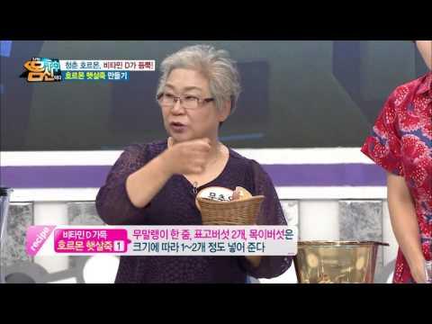 비타민D 듬뿍! 호르몬 햇살죽 레시피 대공개!