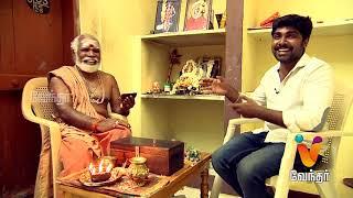 Moondravathu Kan 24-08-2017 – Vendhar tv Show – Episode 103