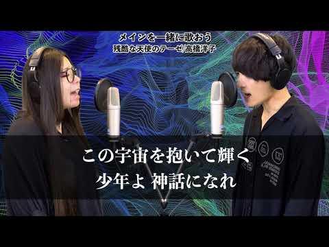 視聴者と一緒に歌いたい「残酷な天使のテーゼ/高橋洋子」