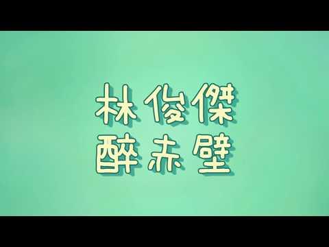 林俊傑 - 醉赤壁【歌詞】