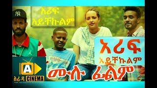 አሪፈ አይቸኩልም - Ethiopian Movie Arif Aychekulem - 2018
