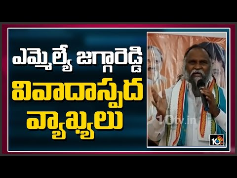 Congress MLA Jagga Reddy controversial comments on district Collectors, police