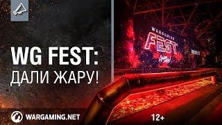 Видеообзор WG Fest 2017