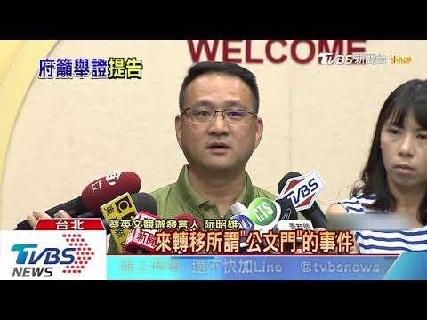 韓稱國家機器裝追蹤器! 總統「手勢」回應