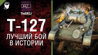 Т-127 - Лучший бой в истории №32 - от TheDRZJ